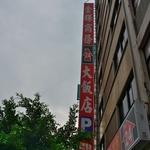「金暉商務大飯店 Jin Huei Hotel サンワイズ ホテル」~高雄駅から近く便利で格安なホテル!!