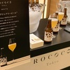 2020【食べログアワード(The Tabelog Award)】授賞式にROCOCO Tokyo WHITEが登場!