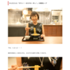 [メディア出演]丸亀製麺×TOKIO松岡さんコラボ『トマたまカレーうどん』記事への出演&執筆をしました