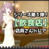 シリーズ第3弾!【飲食店】店員さんドレア