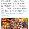 【モンスト】2017年11月20日〜火属性ガチャ『レッドスターズ』〜
