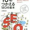 土居健太郎「10年使えるSEOの基本」