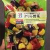 セブンイレブン冷凍食品のオススメ グリル野菜