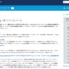 SFDC:Salesforce Spring '18 リリースノートの日本語版が公開されました