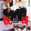 1993年(平成5年)日本映画「説得」
