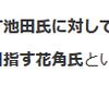東京電力株と新潟県知事選