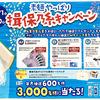 素麺やっぱり揖保乃糸キャンペーン合計6,000名に当たる!