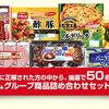 ニッポンハムグループ商品詰め合わせセットを50名にプレゼント!