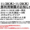 マット入替&ホールドチェンジ告知です!!