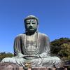 【鎌倉いいね】秋の青空と大仏様と。パワーをいただく。