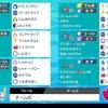 ポケモン剣盾 対戦考察12