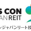 J-REIT新規購入
