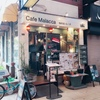大阪中崎町の異国風カフェ【Cafe Malacca】