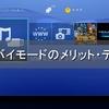 【PS4】「スタンバイモード」のメリット・デメリットまとめ!