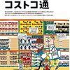 【コストコ】お買い得情報 2014年12月29日~2015年1月4日