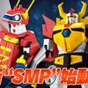 """新""""SMP""""始動!!登場するのは「炎より熱き心を持つ」アイツ!!『逆転イッパツマン』よりSMP逆転王見参!!!"""