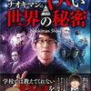 ナオキマンのヤバい世界の秘密 カンタさん推薦の本を買いましたよ!ナオキマンショーの大ファンなんです。in 神戸・三宮・元町 VLOG#38