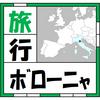 【旅行】ボローニャ体験記