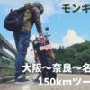【大阪出発原付二種150kmツーリング】モンキー125で奈良〜山添〜名阪伊賀ドライブイン〜南山城〜和束の快走路を走ってきた