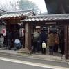 西福寺でそばと焼きみかんの無料接待。