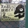 姫路の犬糞貼り紙