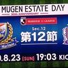 第16節 横浜F・マリノス VS サンフレッチェ広島