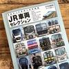 「JR車両セレクション」を買いました
