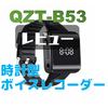 レビュー:時計型ボイスレコーダー「QZT -B53」が超いい感じ!