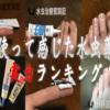 【2019年市販】最強水虫治療薬おすすめランキング!!