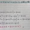 因数分解(実践編~名城大~)【数Ⅰ】