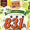 野菜の日限定でオイシックスのお試しセットが831円に!送料も無料でお得なキャンペーンは9月1日(金)10時まで!