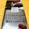 【ローソンスイーツ】まるで銀の延べ棒「銀のショコラケーキ」