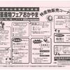 『岡山県畜産共進会』のお知らせ
