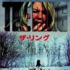 【映画レビュー】ザ・リングのあらすじ・ネタバレ