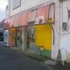 [19/02/06]弁当「やまや」の「名無し弁当(ゴーヤー炒め他)」 350円 #LocalGuides