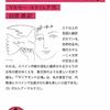 『ダイヤモンド広場』 マルセー・ルドゥレダ(田澤耕・訳): ガルシア=マルケスいわく「内戦後にスペインで出版された最も美しい小説」