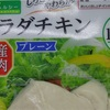 115g炭水化物1.3gサラダチキンプレーンプリマハム