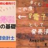 kindleにて2冊目を出版!!