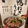 丸亀製麺 笠岡店(笠岡市)