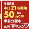 楽天マラソン☆ラストクーポン