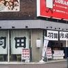 羽田市場@柏