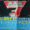 【遊戯王】ラッシュデュエルフィールドゾーンはモンスターゾーン・魔法罠ゾーン・他1つで『7つ』のゾーンが!?【ゴシップフラゲ日記】