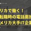 海外転職時の電話面接〜シリコンバレー大手IT企業