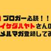ブロガー必読!!イケダハヤトさんの無料メールマガジンに登録してみた!