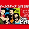 サザンオールスターズLIVE TOUR 2019
