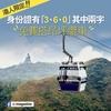"""香港IDに「""""0""""・""""3""""・""""6""""」(のうちどれか2つ)がある方必見☆ 昂坪360が無料に。"""