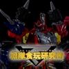 【戦隊食玩研究所 report.1】リュウソウジャー食玩、始動!