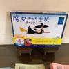 魔女からの手紙 原画展◆広瀬川美術館
