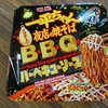 【一平ちゃん大盛BBQソース】甘めのソースが特徴の一平ちゃん焼きそば!【感想・レビュー】