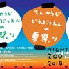 天王寺動物園で夏のナイトZOOを今年も開催